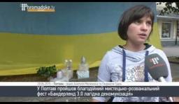 Embedded thumbnail for «Бандерленд 3.0 лагідна декомунізація»: у Полтаві познущалися над опудалом Путіна (ВІДЕО)